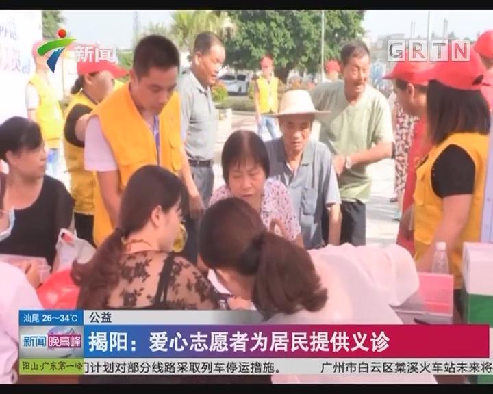 公益 揭阳:爱心志愿者为居民提供义诊
