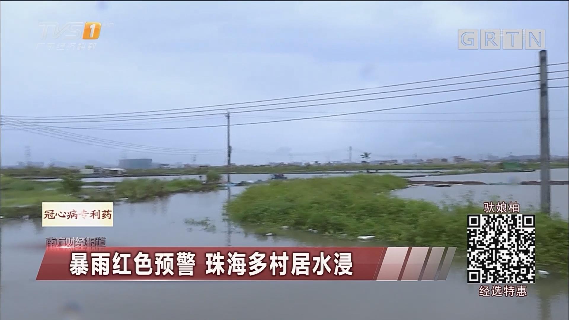 暴雨红色预警 珠海多村居水浸