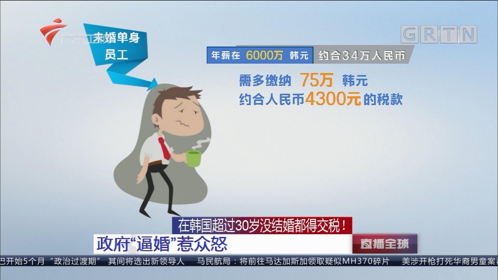 """在韩国超过30岁没结婚都得交税!政府""""逼婚""""惹众怒"""