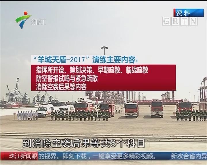 """""""羊城天盾·2017""""城市人民防空演习16日举行"""