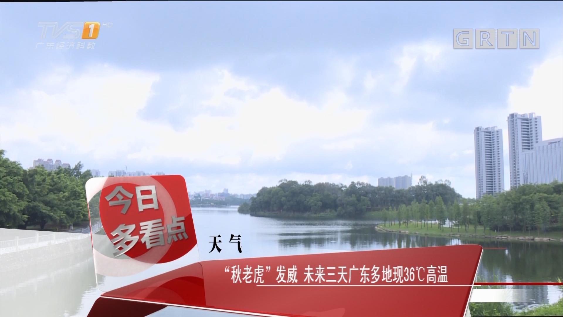 """天气:""""秋老虎""""发威 未来三天广东多地现36℃高温"""