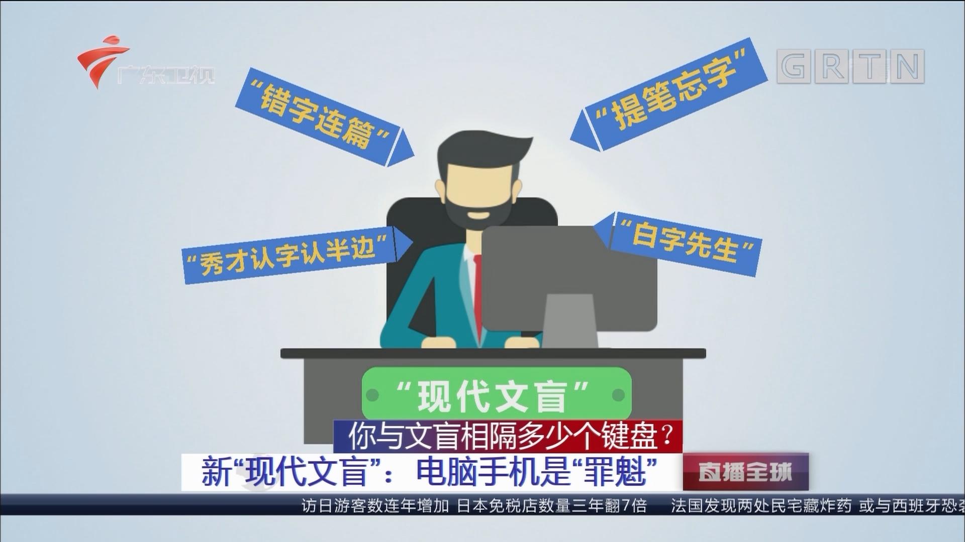 """你与文盲相隔多少个键盘?新""""现代文盲"""":电脑手机是""""罪魁"""""""