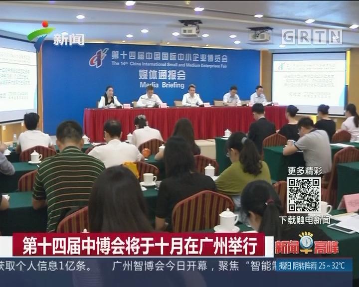 第十四届中博会将于十月在广州举行