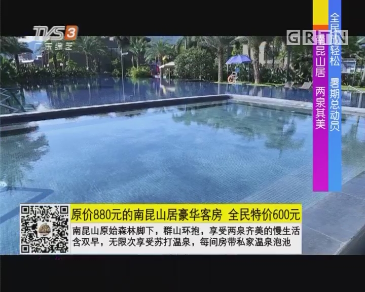 全面放轻松 暑期总动员 南昆山居温泉度假村