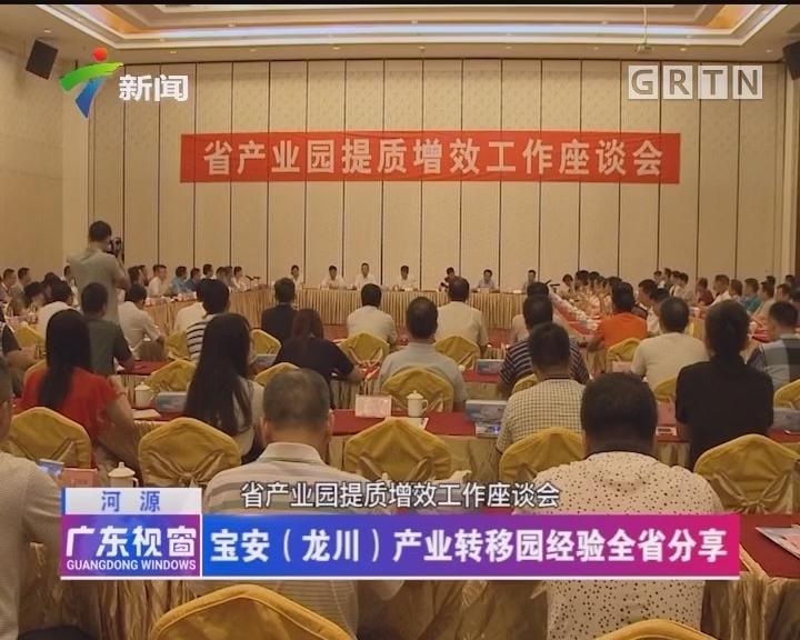 宝安(龙川)产业转移园经验全省分享