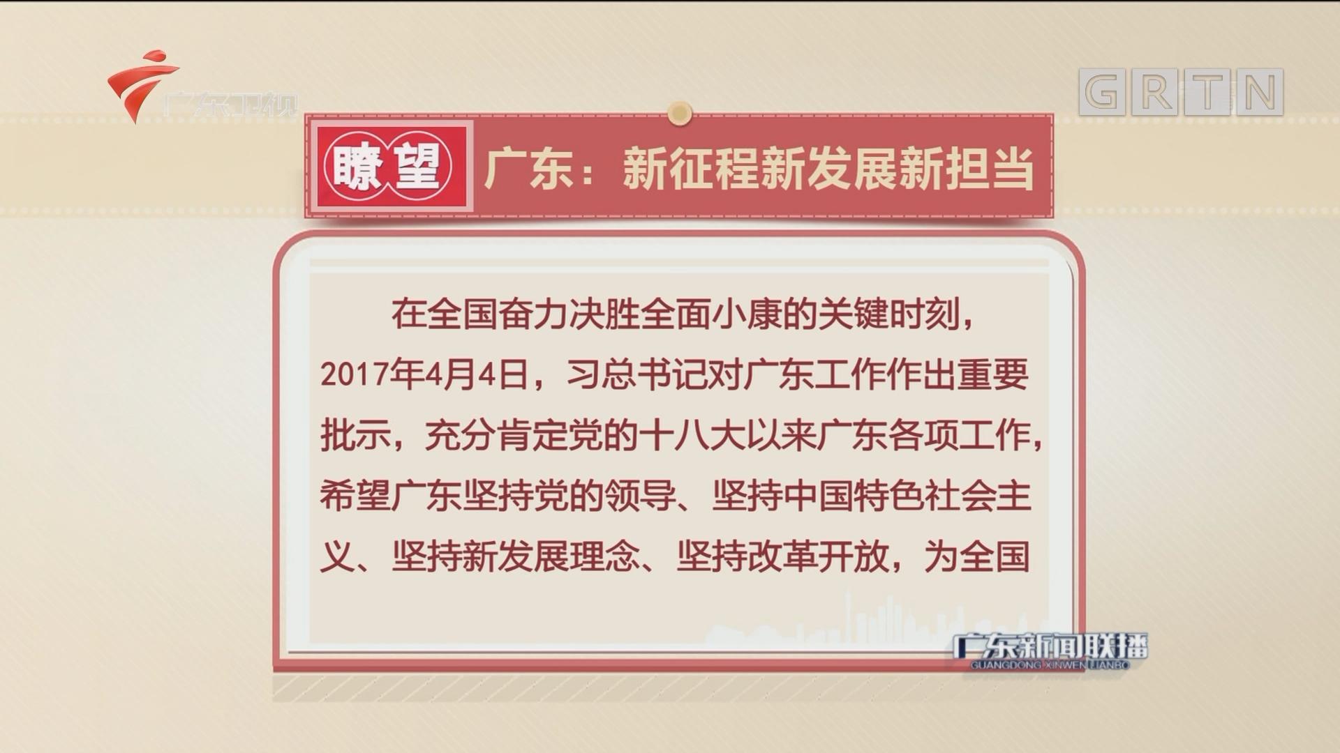 广东:新征程新发展新担当