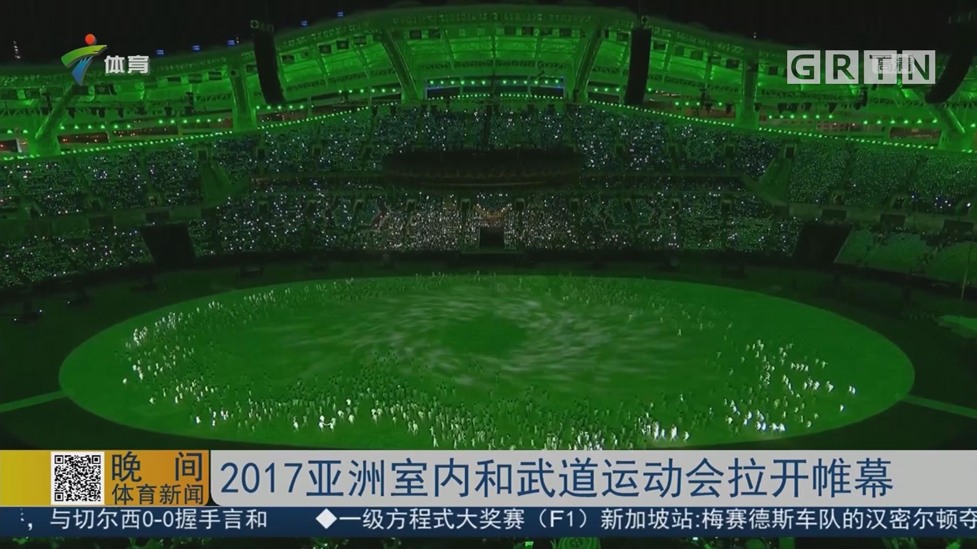 2017亚洲室内和武道运动会拉开帷幕