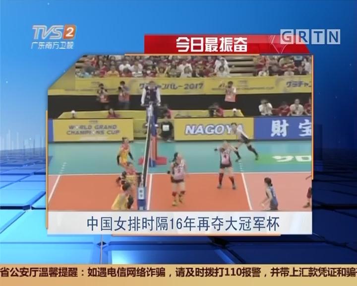 今日最振奋:中国女排时隔16年再夺大冠军杯