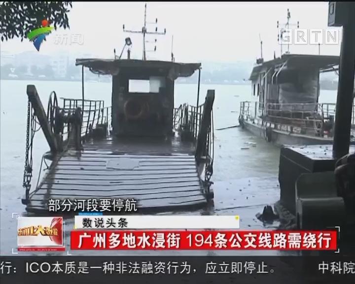 广州多地水浸街 194条公交线路需绕行