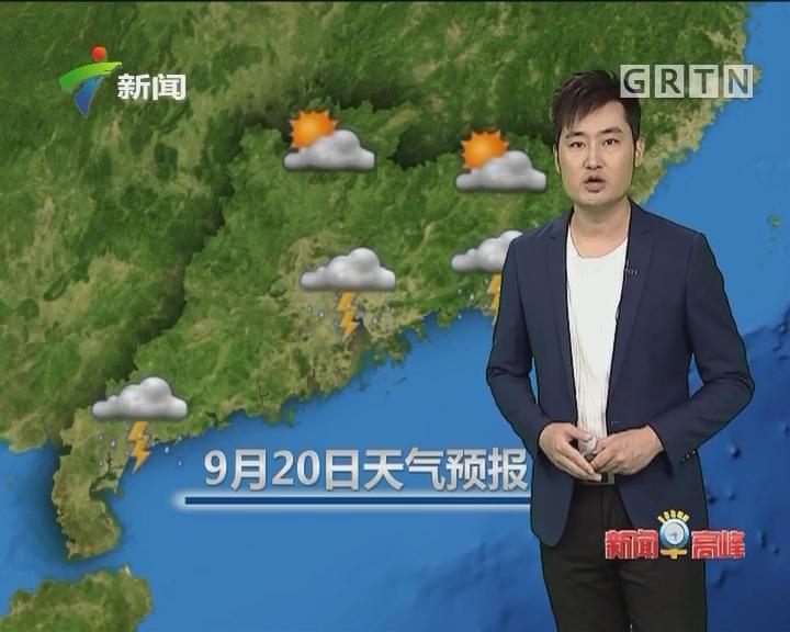 20170920天气预报