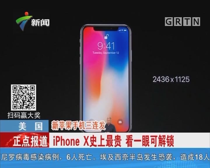 美国:新苹果手机三连发 iPhone 8回归双面玻璃 售价5888元起