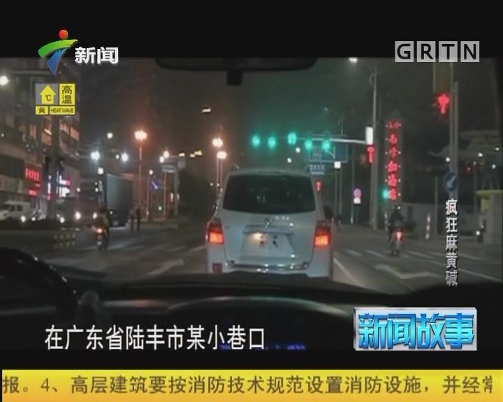 [2017-09-16]新闻故事:疯狂麻黄碱