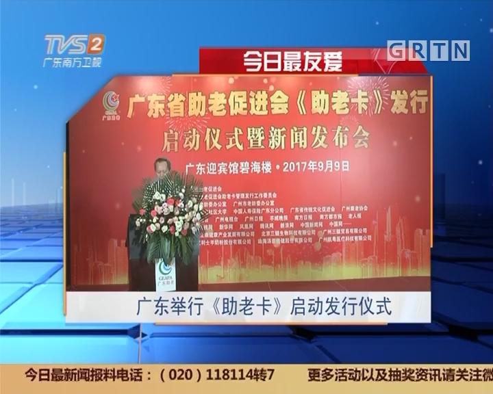 今日最友爱:广东举行《助老卡》启动发行仪式