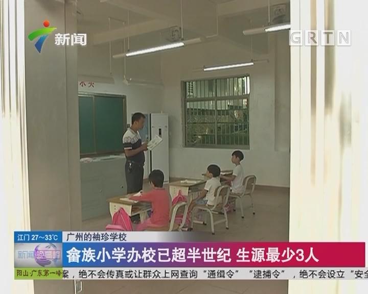 广州的袖珍学校:畲族小学办校已超半世纪 生源最少3人