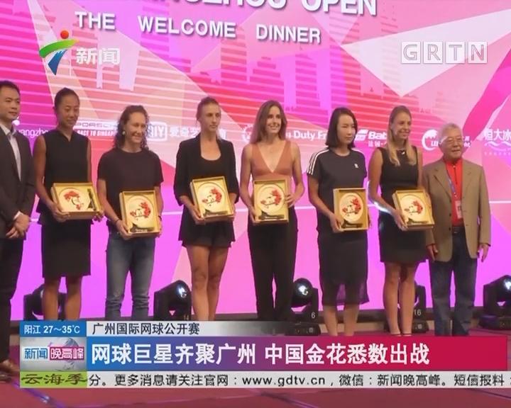 广州国际网球公开赛:网球巨星齐聚广州 中国金花悉数出战
