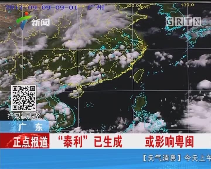 """广东:""""泰利""""已生成 或影响粤闽"""