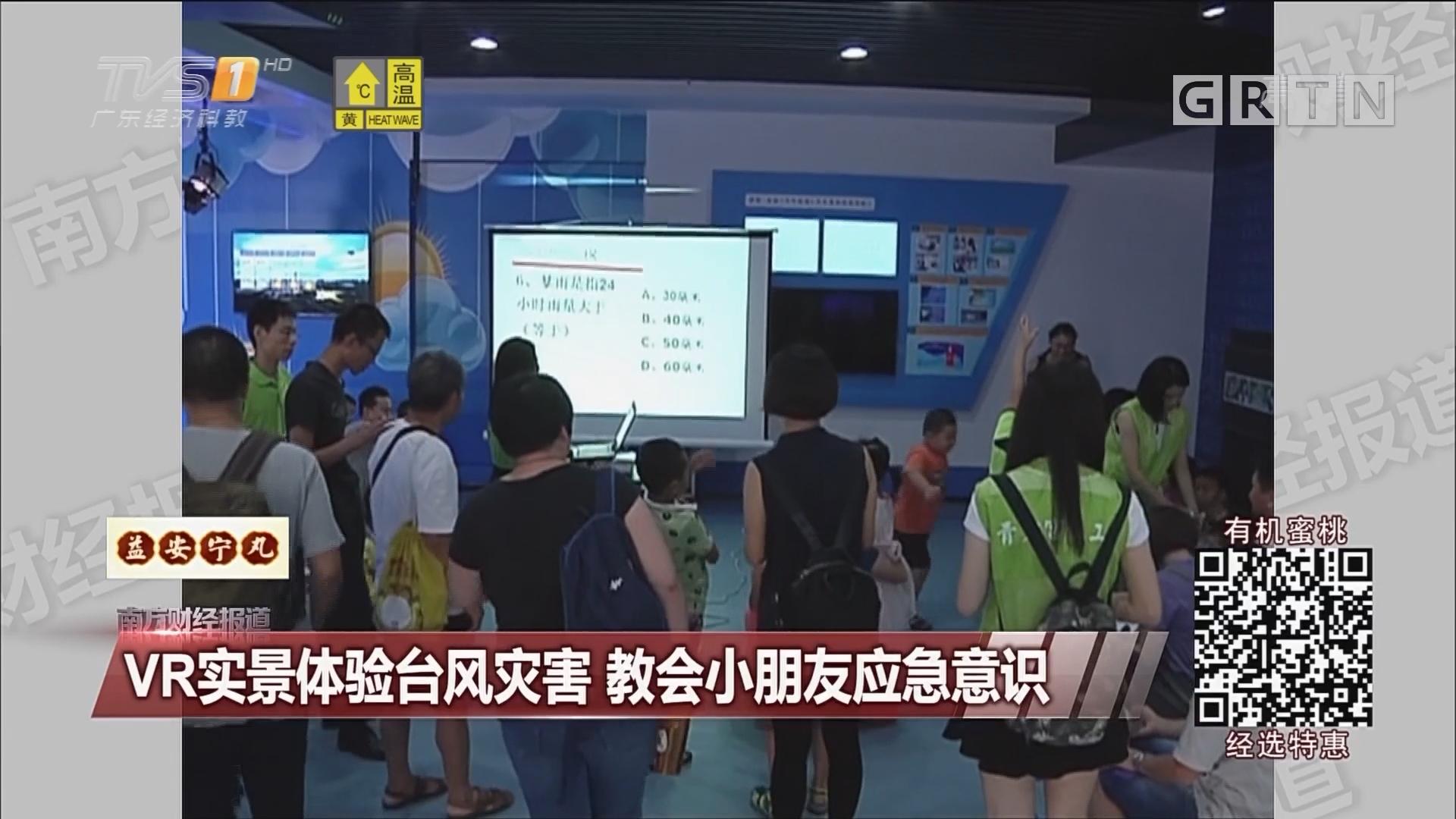 VR实景体验台风灾害 教会小朋友应急意识