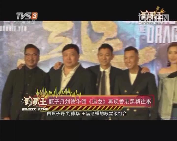 [2017-09-22]劲歌王:甄子丹刘德华领《追龙》再现香港黑帮往事