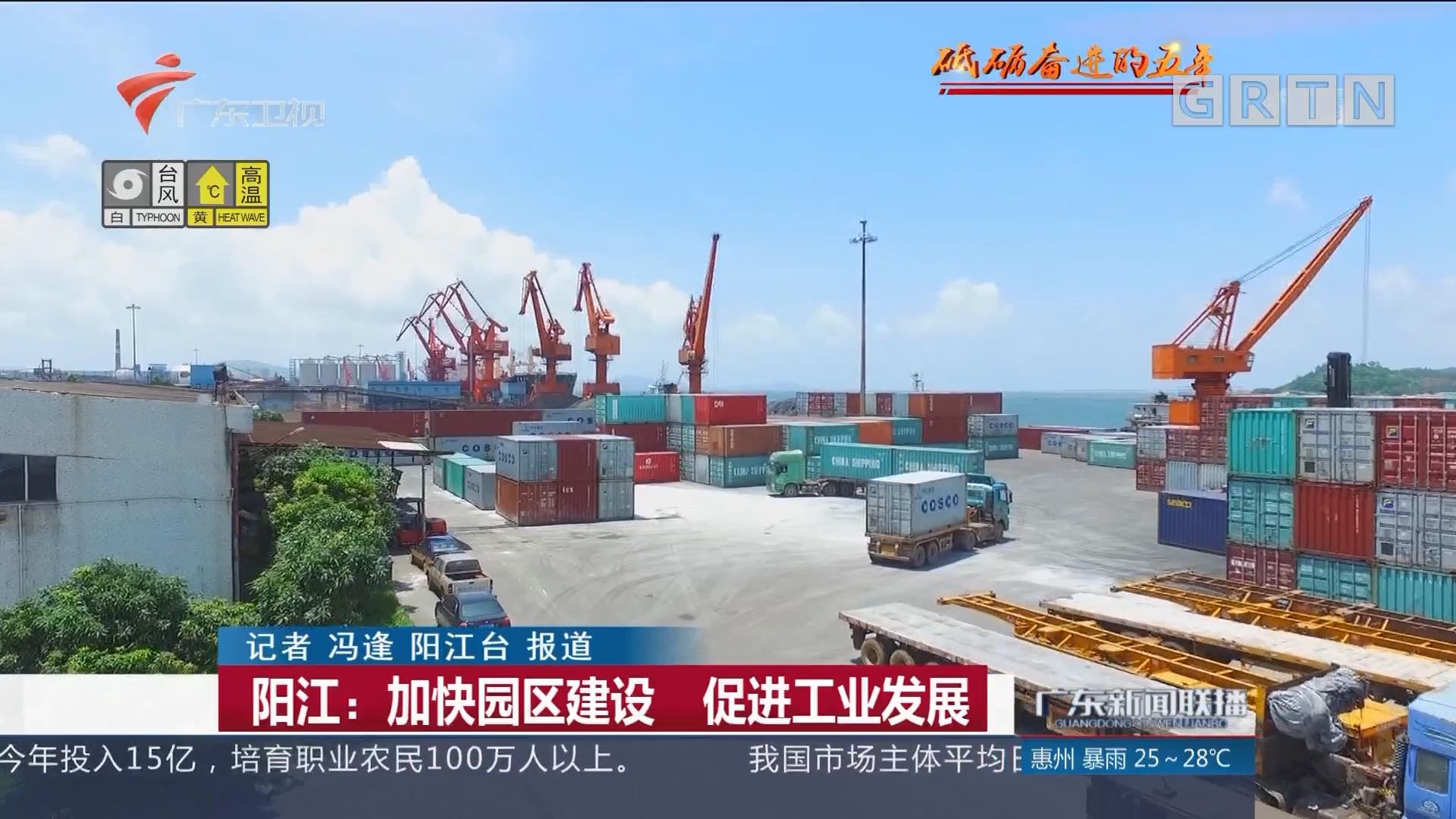 阳江:加快园区建设 促进工业发展