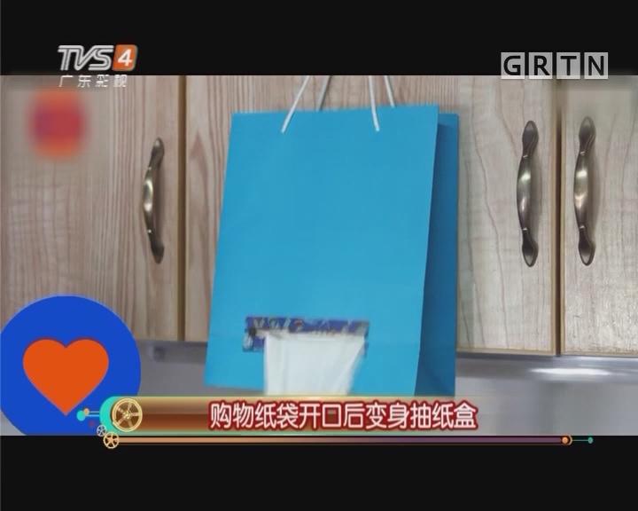 废弃购物纸袋经改造后用途广泛