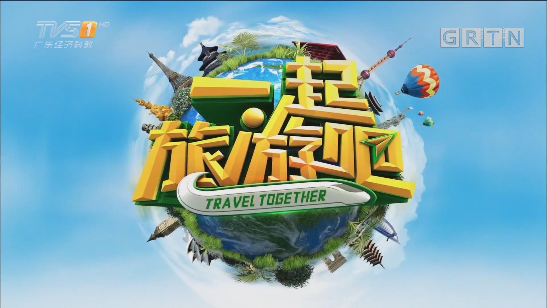 [HD][2017-09-10]一起旅游吧:西安——南门