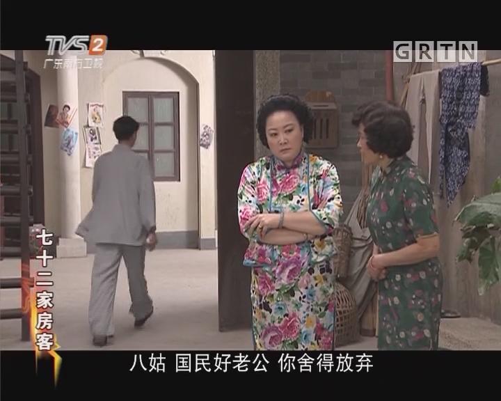 [2017-09-17]七十二家房客:国民好老公