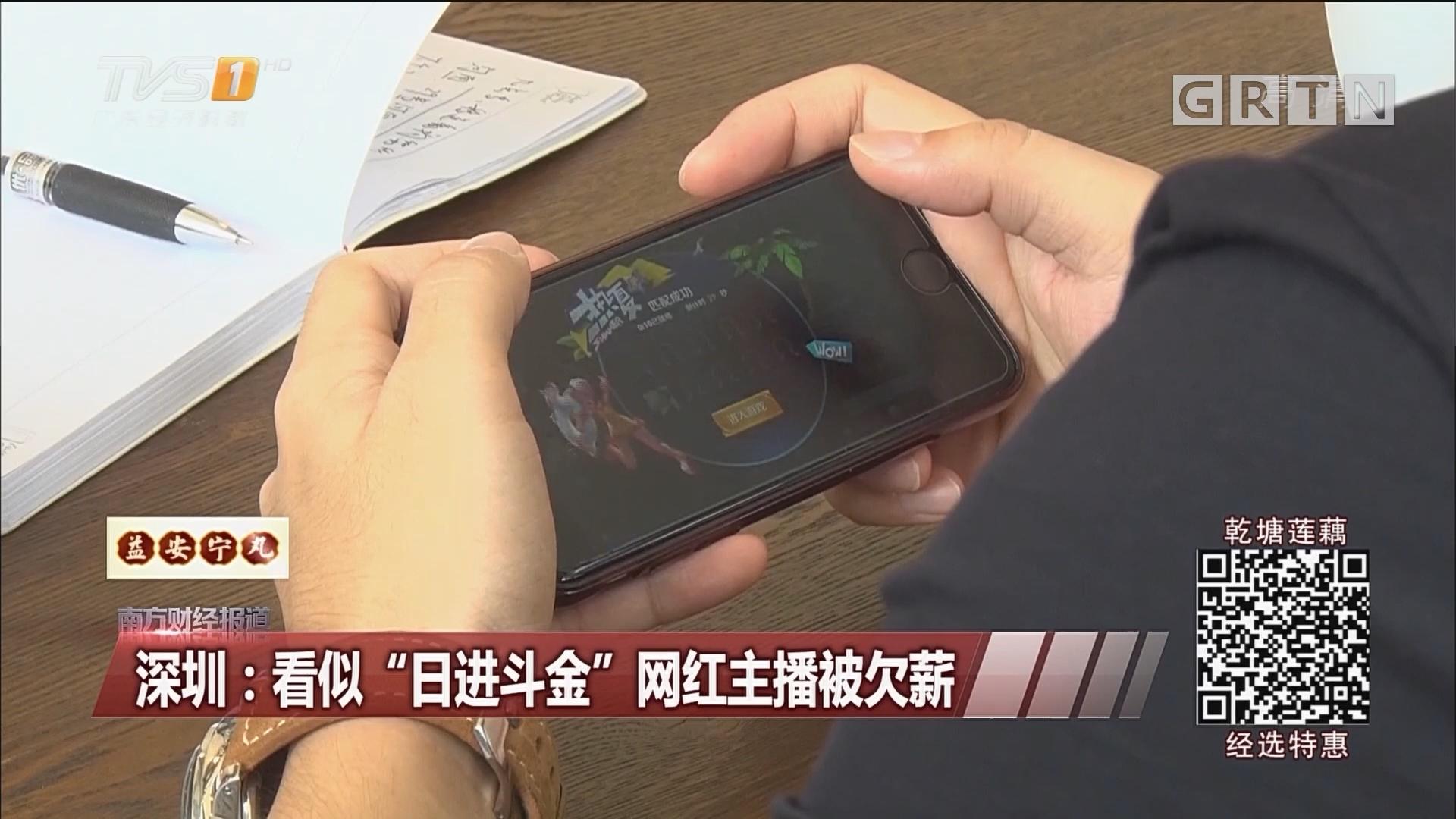 """深圳:看似""""日进斗金""""网红主播被欠薪"""