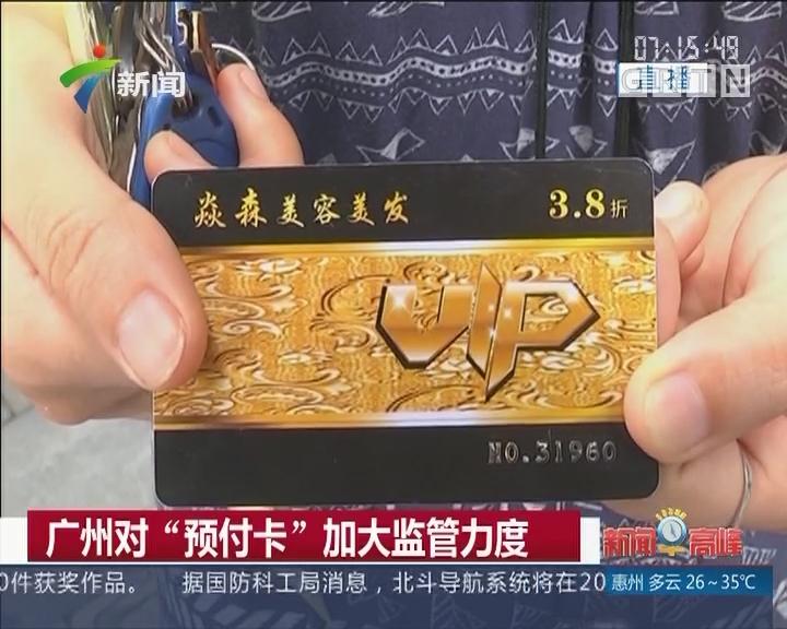 """广州对""""预付卡""""加大监督力度"""