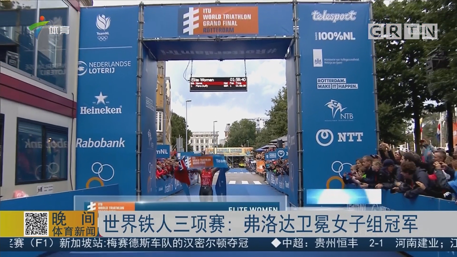 世界铁人三项赛:弗洛达卫冕女子组冠军