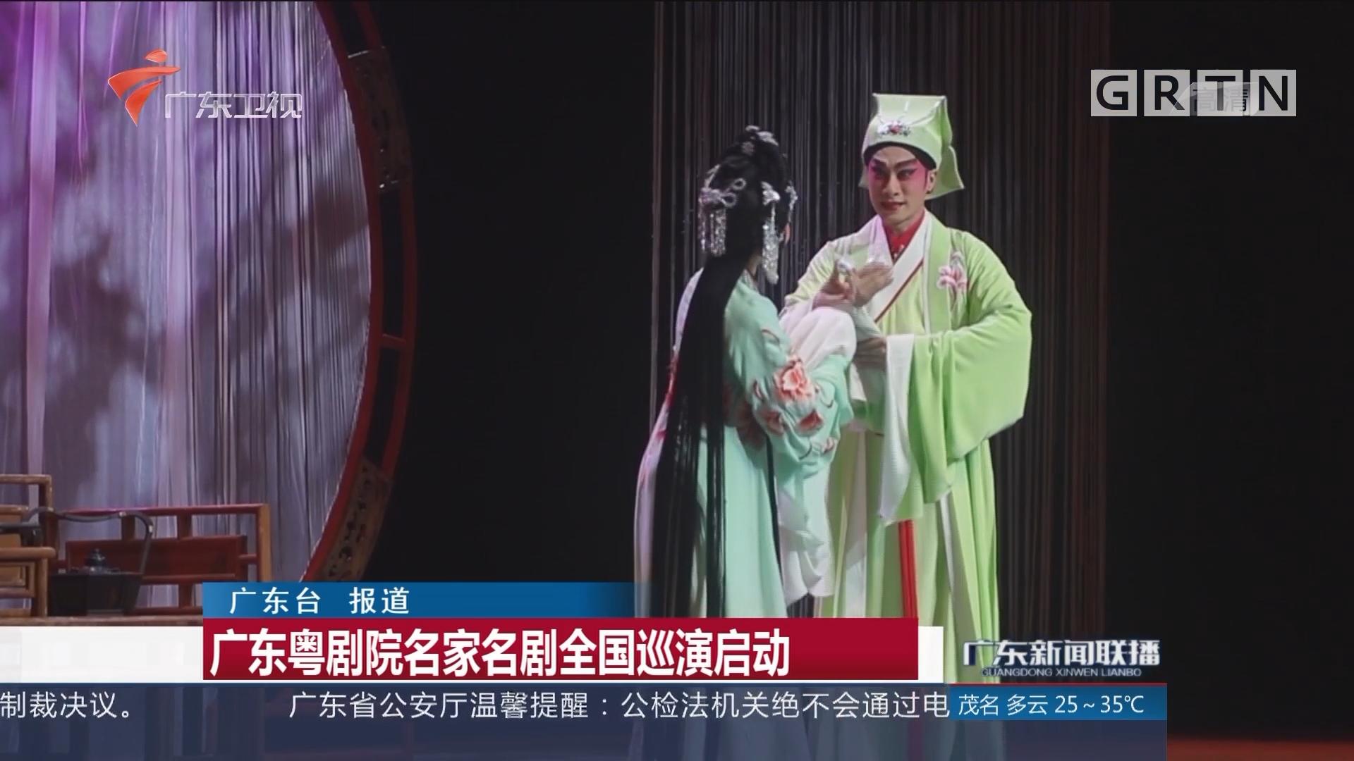 广东粤剧名家名剧全国巡演启动