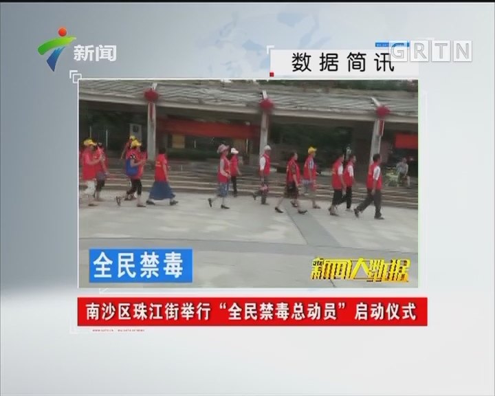 """南沙区珠江街举行""""全民禁毒总动员""""启动仪式"""