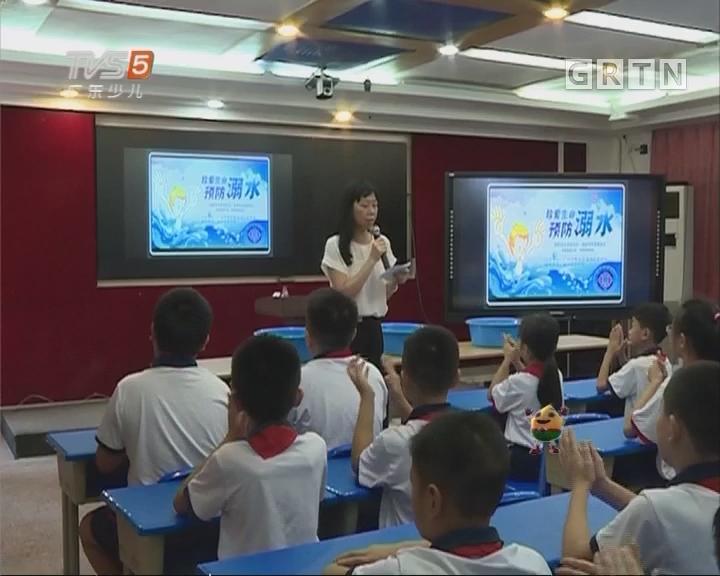 [2017-09-06]南方小记者:珍爱生命 预防溺水