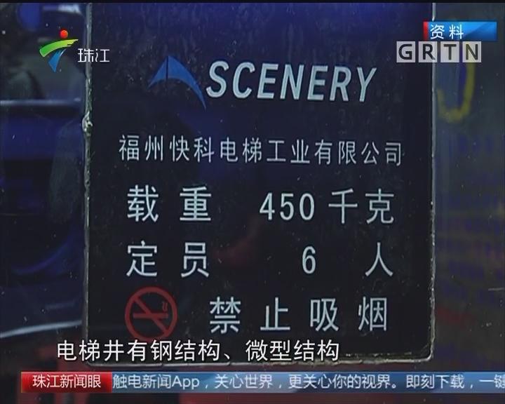 旧楼加装电梯 广州质监推荐12个品牌