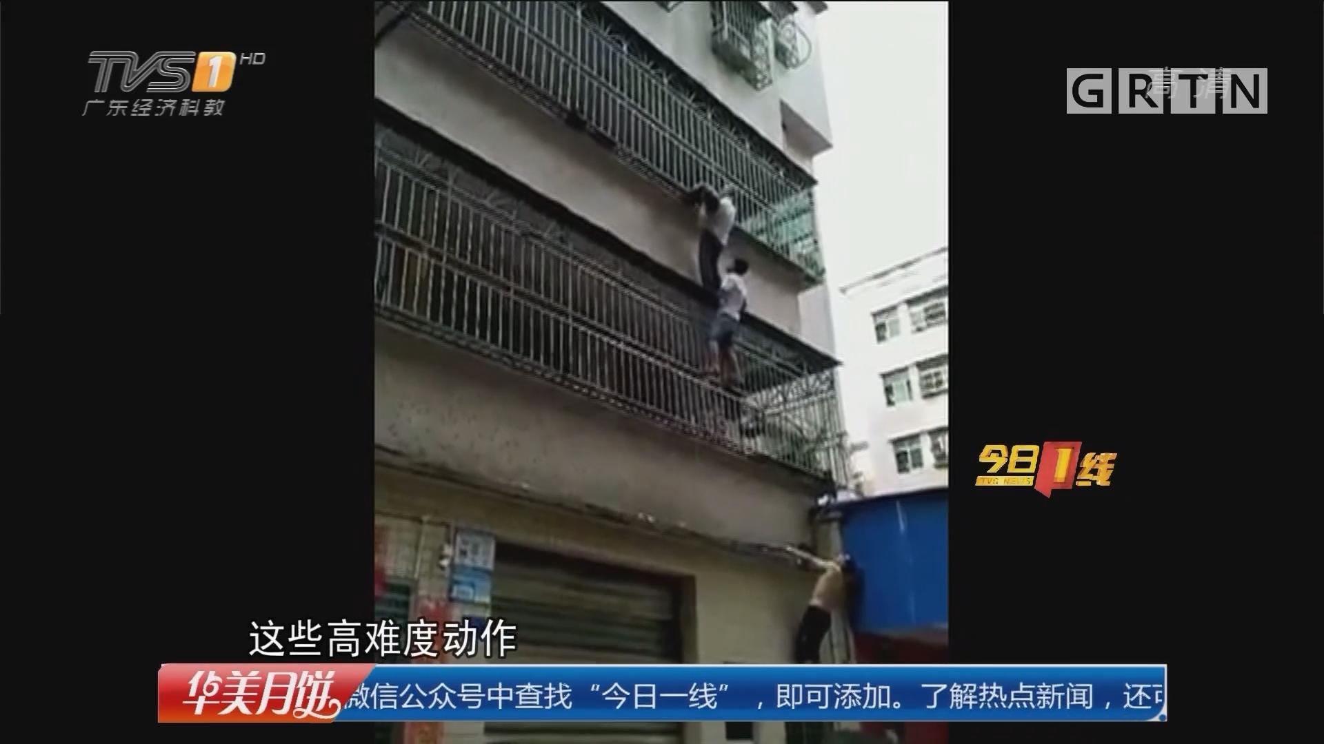 """系列专栏""""温度"""":深圳 小男孩命悬一线 众邻居涉险攀爬救人"""