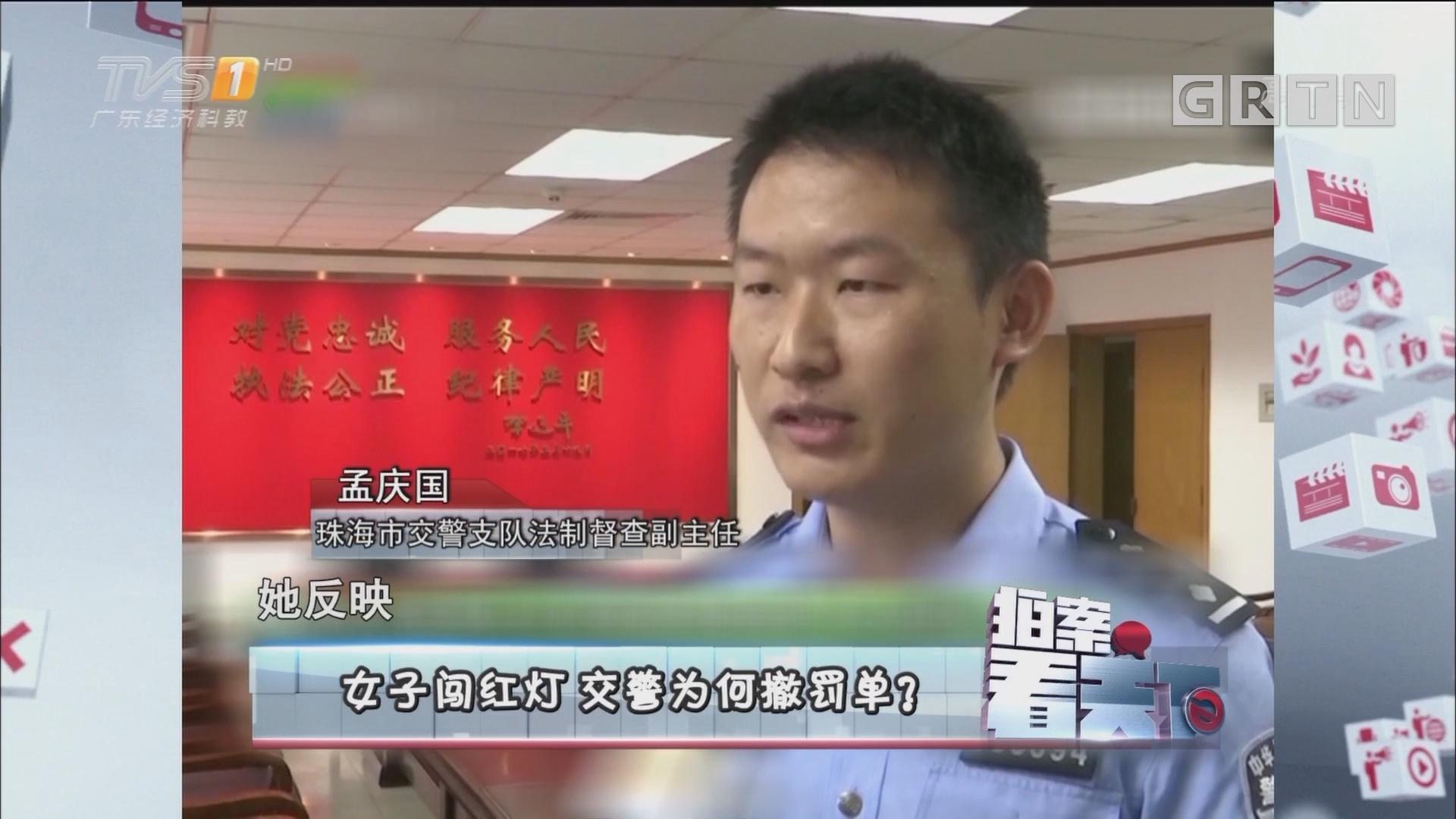 [HD][2017-09-14]拍案看天下:女子闯红灯 交警为何撤罚单?