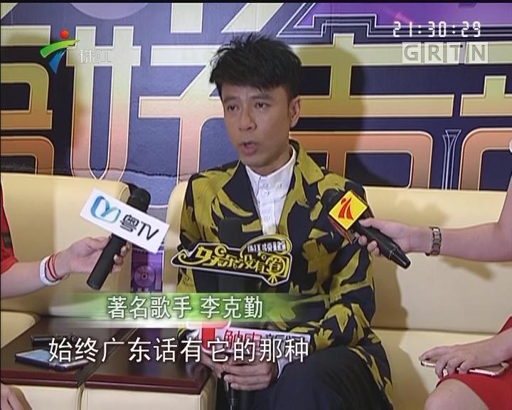 巨星李克勤录制《粤语好声音》