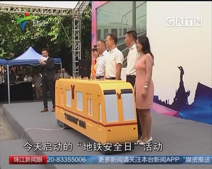 广州:启动全国首个地铁安全日