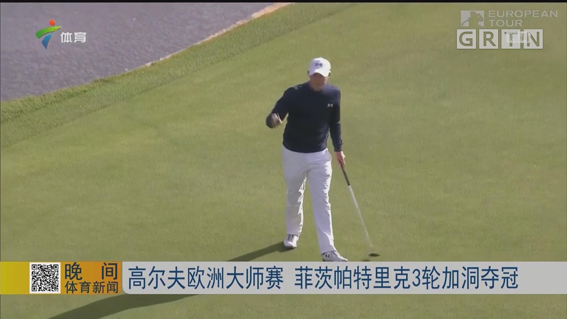 高尔夫欧洲大师赛 菲茨帕特里克3轮加洞夺冠