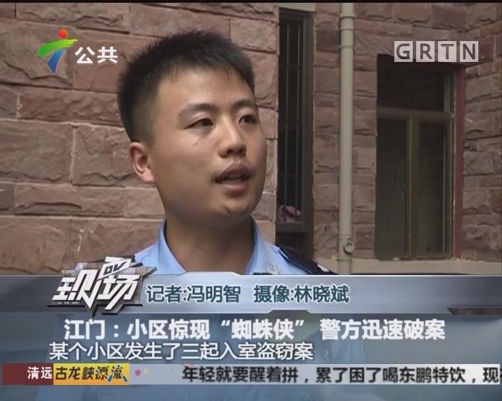 """江门:小区惊现""""蜘蛛侠""""警方迅速破案"""