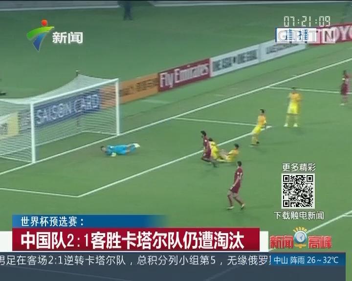世界杯预选赛:中国队2:1客胜卡塔尔队仍遭淘汰