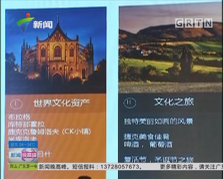 旅游:赴欧洲旅游人数达1200万 广东成主要客源地