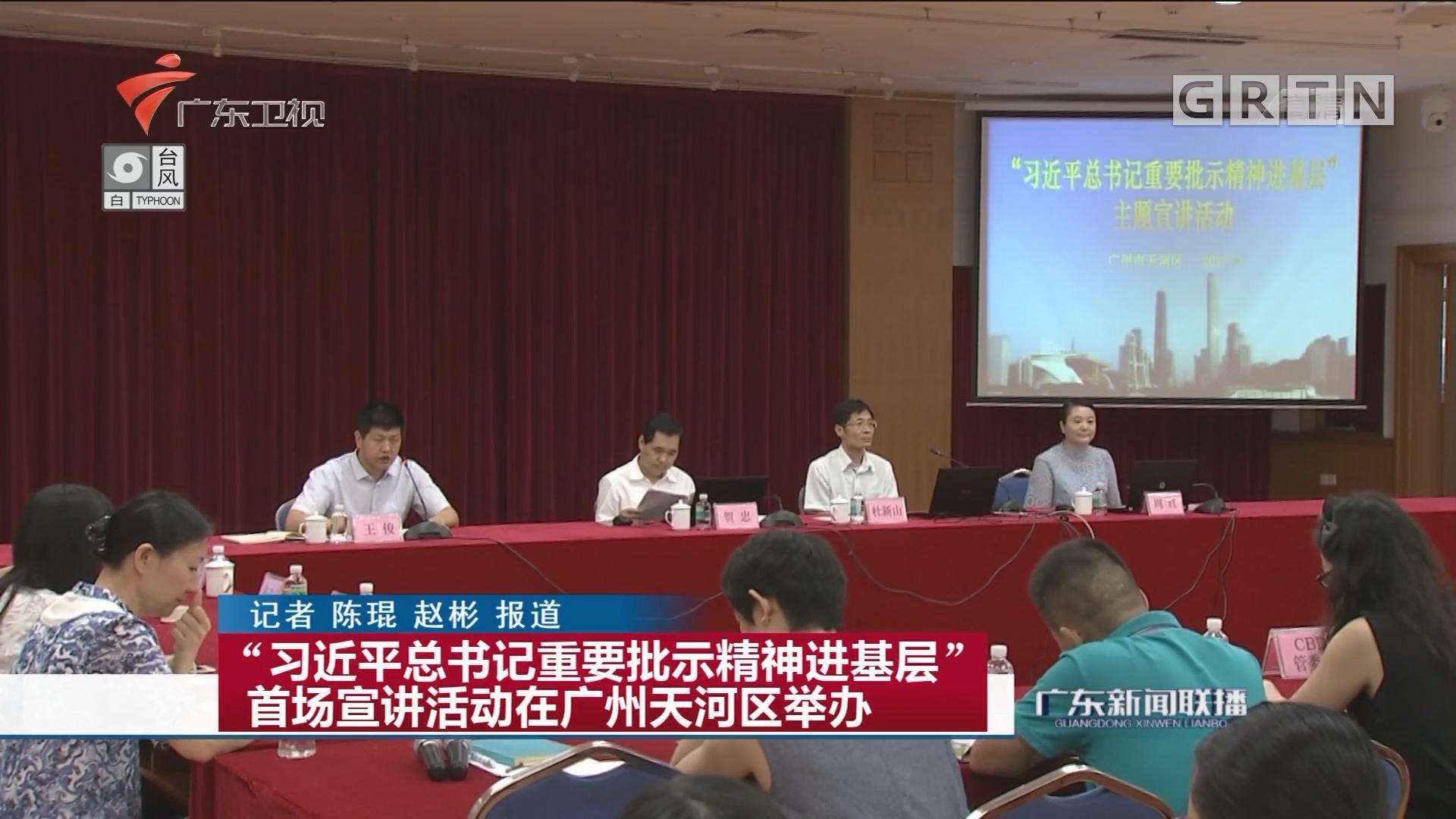 """""""习近平总书记重要批示精神进基层""""首场宣讲活动在广州天河区举办"""