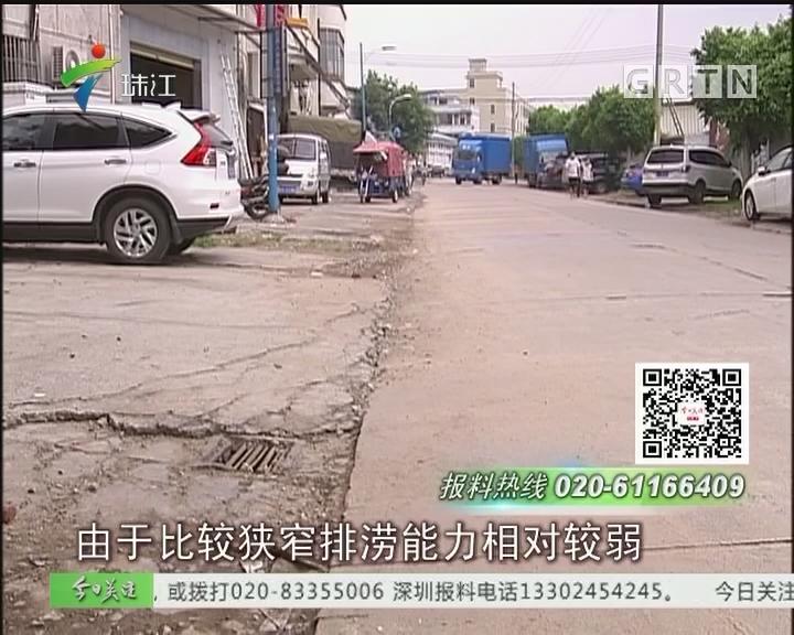 记者调查:番禺西一村近期屡遭水浸 如何破?