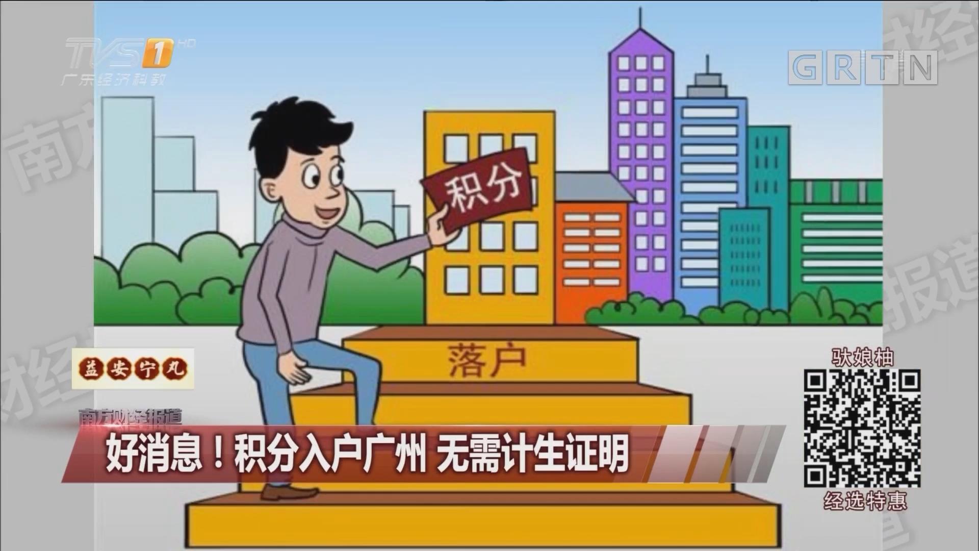 好消息!积分入户广州 无需计生证明