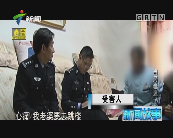 [2017-09-27]新闻故事:当局之迷(下)