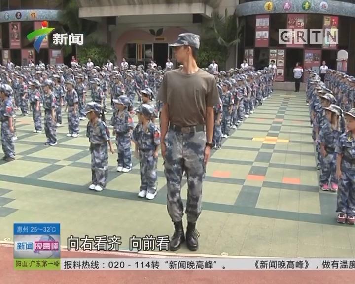幼儿园军训:广州首例幼儿园孩子参加军训