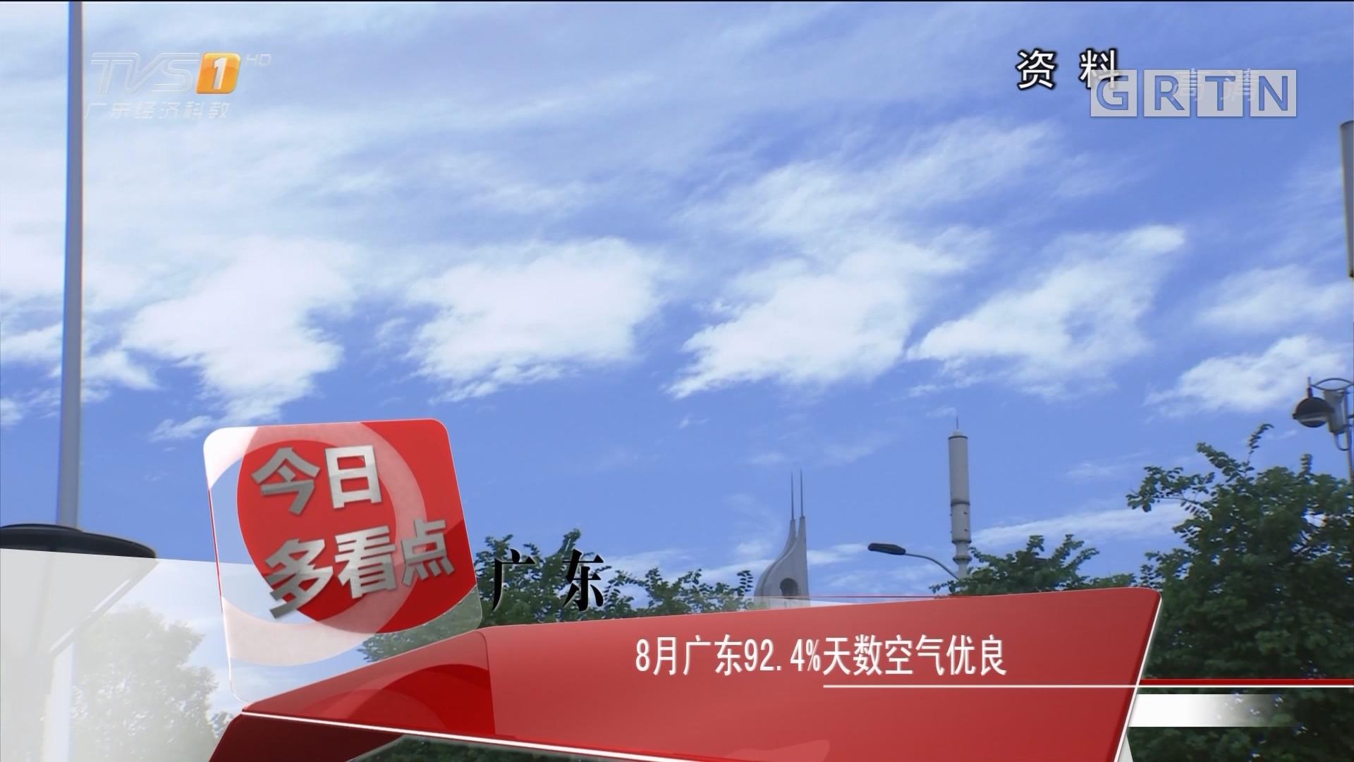 广州:8月广东92.4%天数空气优良