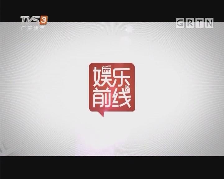 [2017-09-01]娱乐前线:粉丝与私生饭的待遇大不同 鹿晗 杨坤怒怼私生饭