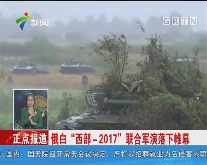 """俄白""""西部—2017""""联合军演落下帷幕"""