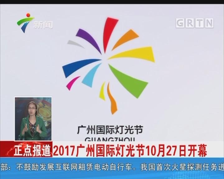 2017广州国际灯光节10月27日开幕